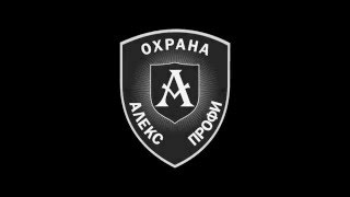 Alex Profi(Компания «Алекс профи» имеет необходимую лицензию для оказания полного комплекса услуг охраны. За время..., 2016-04-10T10:19:07.000Z)
