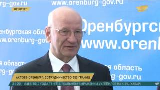 Актобе-Оренбург: Сотрудничество без границ