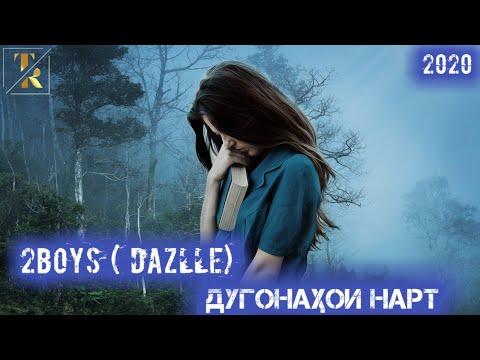 2 Boys Dazzle - Дугонаҳои Нарт 2020