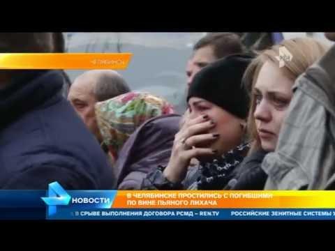 В Челябинске устроили флешмоб в поддержку жертв ДТП со скорой
