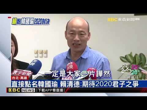 直接點名韓國瑜 賴清德:期待2020君子之爭