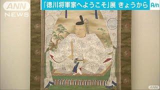 徳川家に伝わる美術品や絵画を集めた「徳川将軍家へようこそ」展が東京...