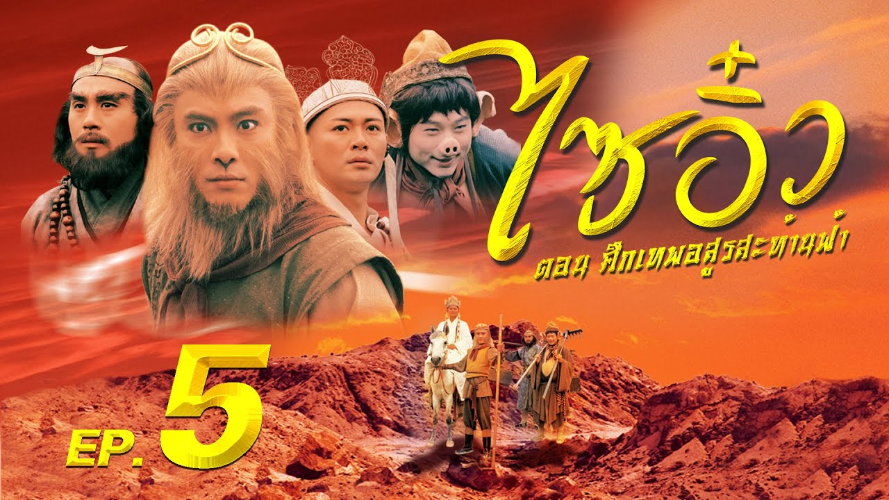 ซีรีส์จีน | ไซอิ๋ว ศึกเทพอสูรสะท้านฟ้า (Journey to the West) พากย์ไทย | EP.5 | TVB Thailand | MVHub