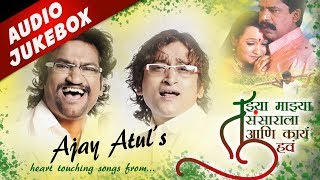 Tujhya Majhya Sansarala Ani Kay Hava Audio Songs Jukebox | Marathi Songs | Ajay Atul Songs