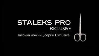 Staleks PRO: заточка ножниц серии Exclusive