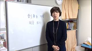 今日の一言韓国語601뜨다 thumbnail