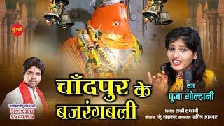 Chandpur Ke Bajrangbali -  Pooja Golhani 09893153872 -  Lord Hanuman  - Hindi Song   2020