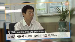 """[영상]교통안전공단 황병훈 경인본부장,""""베스트…"""