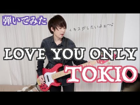 【TOKIO】LOVE YOU ONLYをベースで弾いてみた!Bass Cover【山口達也】
