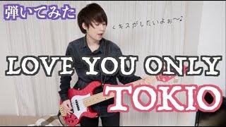 【TOKIO】LOVE YOU ONLYをベースで弾いてみた!Bass Cover【山口達也】