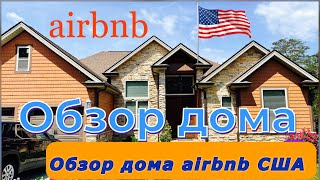 Обзор дома США Airbnb русские хозяева Домик на озере обзор Северная Каролина влог сша