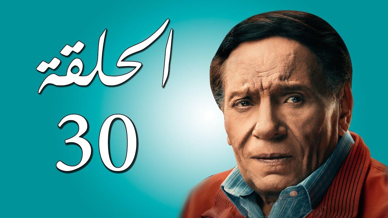 Awalem Khafeya Series Ep 30 عادل إمام 12