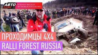 Проходимцы 4х4 - Ralli Forest Russia - АВТО ПЛЮС