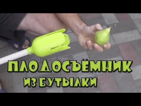 Механический плодосборник из пластиковой трубы и бутылки
