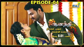 Ananthi Serial | Episode - 04 | 22.04.2021 | RajTv | Tamil Serial
