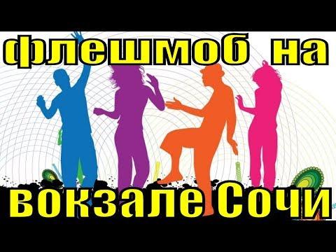 Видео, Флешмоб на вокзале  Патриотическая песенная танцевальная акция во имя дружбы народов