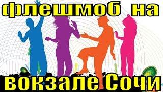 Флешмоб на вокзале / Патриотическая песенная танцевальная акция во имя дружбы народов.