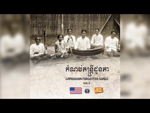 Cambodian Forgotten Songs Vol. 2