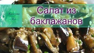 Очень вкусный салат из БАКЛАЖАНОВ! Всем советую приготовить!