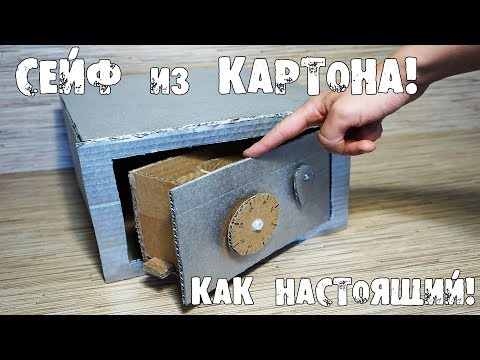 Как сделать настоящий сейф из картона с паролем и комбинациями!