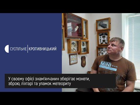 Суспільне Кропивницький: У своєму офісі знам'янчанин Юрій Гребенюк зберігає монети, зброю, ліхтарі та уламок метеориту