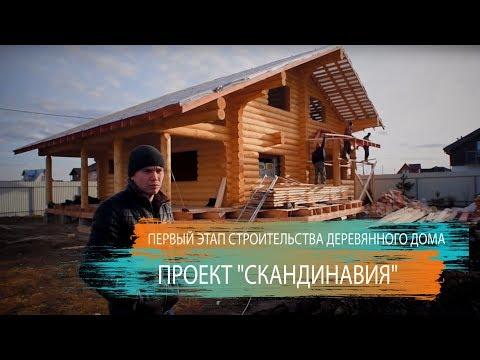 Первый этап строительства деревянного дома из бревна ручной рубки. Проект Скандинавия