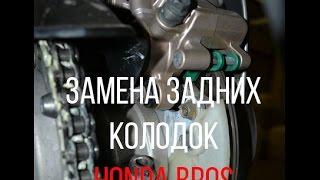 Замена задних тормозных колодок Honda Bros