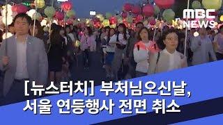 [뉴스터치] 부처님오신날, 서울 연등행사 전면 취소 (…