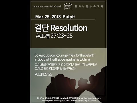 [Acts 행 27:23-25] Resolution 결단