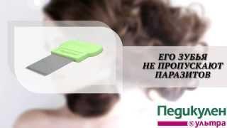видео Гребень от вшей и гнид (расческа) для вычесывания