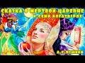 Слушать сказку о мертвой царевне и семи богатырях Аудиосказки Пушкина А С mp3