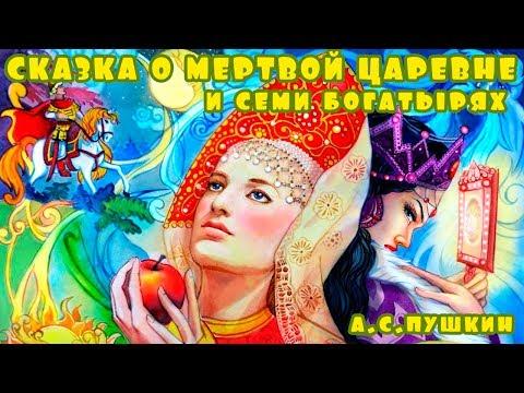 Слушать сказку о мертвой царевне и семи богатырях | Аудиосказки Пушкина А.С.