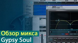 Подробный обзор микса Rachael Morgan Perry - Gypsy Soul [Yorshoff Mix]
