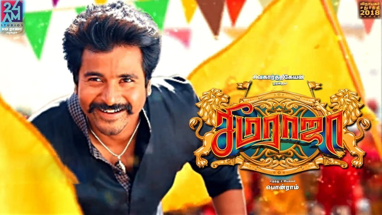 Seema Raja Teaser Official 24AM Studio Release Review