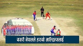 Nepal Vs Maldives | Sag Cricket Highlights | यसरी नेपालले धोबी हरायो माल्दिभ्सलाई