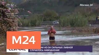 В Сицилии из-за сильных ливней случилось наводнение - Москва 24