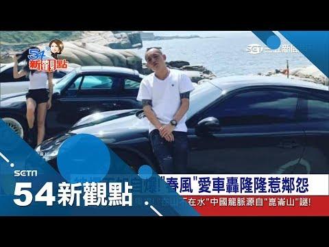 Download Youtube: 台灣夯團911成員春風又惹議! 跑車聲音太大害住戶