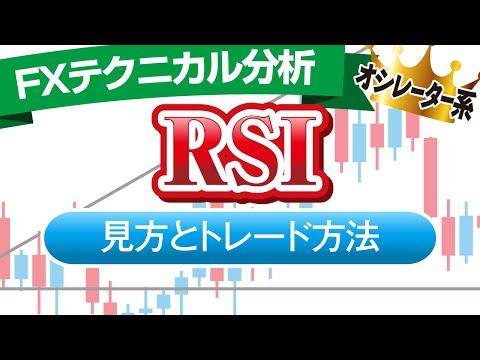 RSIの仕組みとダイバージェンスを使った手法を解説【FX勝率アップ】