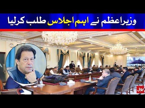 PM Imran Khan Summons Meeting Today