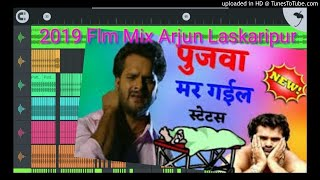 Pujawa mar gail Mix By Arjun Raj Laskaripur
