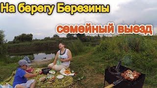 Березина семейный выезд шашлыки на берегу реки Брылевское поле
