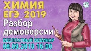ЕГЭ ХИМИЯ 2019 | РАЗБОР ДЕМОНСТРАЦИОННОГО ВАРИАНТА!