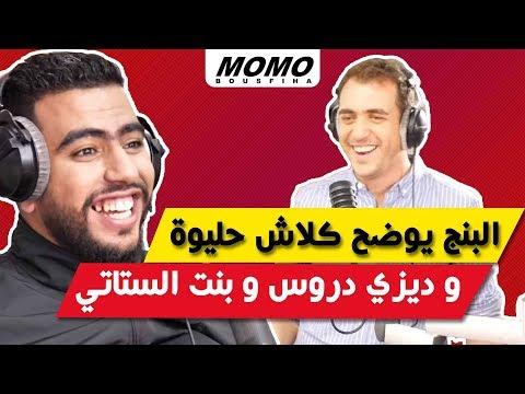 Lbenj avec Momo - البنج يوضح كلاش حليوة و ديزي دروس و بنت الستاتي