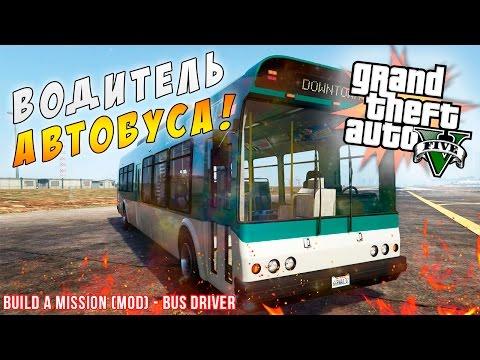 ВОДИТЕЛЬ АВТОБУСА В GTA 5! ОБЗОР МОДОВ!!! (Build A Mission - Bus Driver)