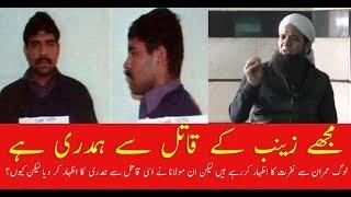 Naeem Butt | Humble Feelings for Imran who Rape and Murder Zainab  ! | قاتل سے ہمدری مگر کیوں ؟