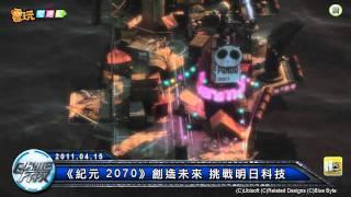 電玩宅速配20110415_《紀元 2070》創造未來 挑戰明日科技