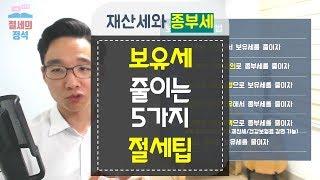절세공식] 보유세 줄이는 5가지 절세팁 - 재산세와 종합부동산세 ★ 오승민 회계사