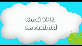 создание личного VPN Сервера для Android/Windows/macOS! (digitalocean vpn)