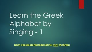 Learn the Greek Alphabet: 1. The Sounds of the Letters