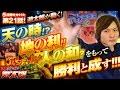 回胴サバイバー遊太郎 vol.21